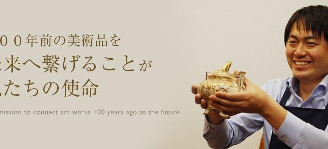 100年前の美術品を未来へ繋げることが私たちの使命