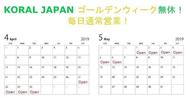 ゴールデンウィーク中も無休・通常営業!KORAL JAPAN 池袋店、オンライン店及びモバイル店はゴールデンウィーク中も無休で通常営業致します!東京近辺にお出かけの際には、池袋のKORAL JAPANに是非お立ち寄りください!KORAL JAPAN Ikebukuro Store, Online Store, and Mobile Store are open everyday with regular store hours during this holiday week (Golden Week)! If you have any chance to visit Tokyo area, please drop by at our KORAL JAPAN Store in Ikebukuro!#コラルジャパン #koraljapan #ゴールデンウィーク #GoldenWeek #池袋 #無休 #格闘技用品