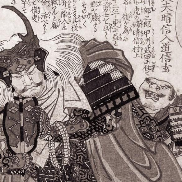 furinkazan-inoue