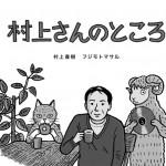 Haruki Murakami o la nueva Elena Francis