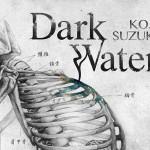 'Dark Water', horror líquido según Koji Suzuki