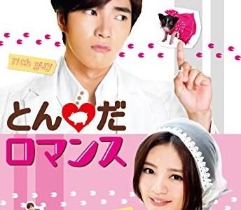 台湾ドラマ『とんだロマンス』のフル動画を全話無料で視聴する方法は?