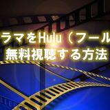 Hulu(フールー)で無料視聴する方法!料金や登録方法・解約のタイミングは?