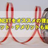 人気の韓国ドラマが見放題!U-NEXTがオススメの理由とメリット・デメリットも紹介