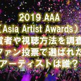 2019AAA(アジアアーティストアワード)韓国の授賞者や日本で視聴する方法を調査!