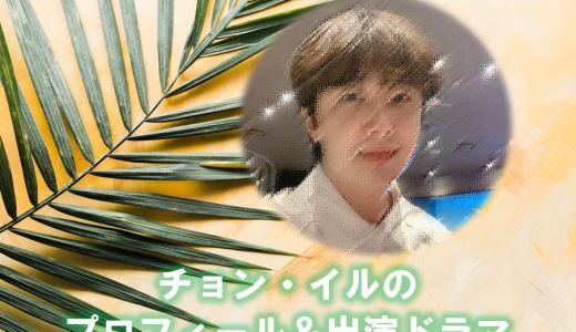 韓国俳優チョン・イル(チョンイル)の出演ドラマや現在の最新活動状況は?