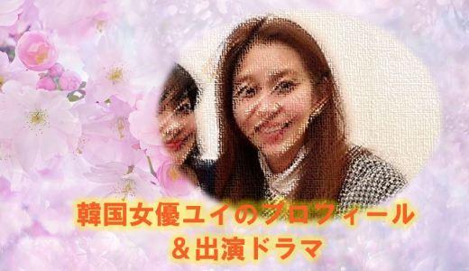 韓国女優ユイの激やせの真相は?出演ドラマや2020年の最新情報も!