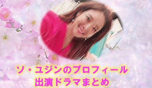 韓国女優ソ・ユジン(ソユジン)の出演ドラマや2020年の最新情報を調査!