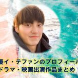 韓国俳優イ・テファン(イテファン)の出演ドラマや2020年現在の最新情報まとめ