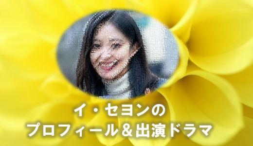 韓国女優イ・セヨン(イセヨン)の出演ドラマや現在の最新活動状況を調査!