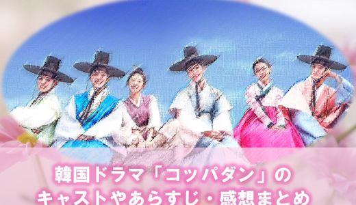 韓国ドラマ『コッパダン~恋する仲人』のキャスト・あらすじ・感想を紹介!