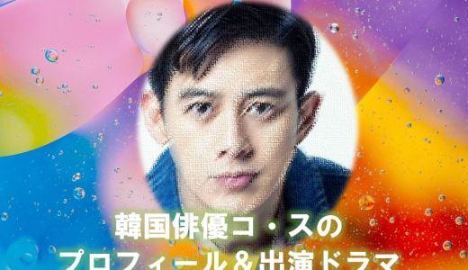 韓国俳優コ・ス(コス)の出演ドラマや現在の最新活動状況を調査!