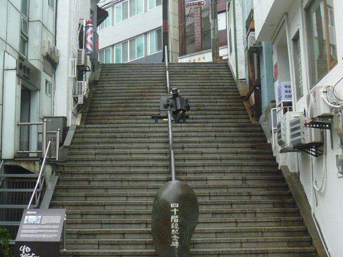 40-step stairway