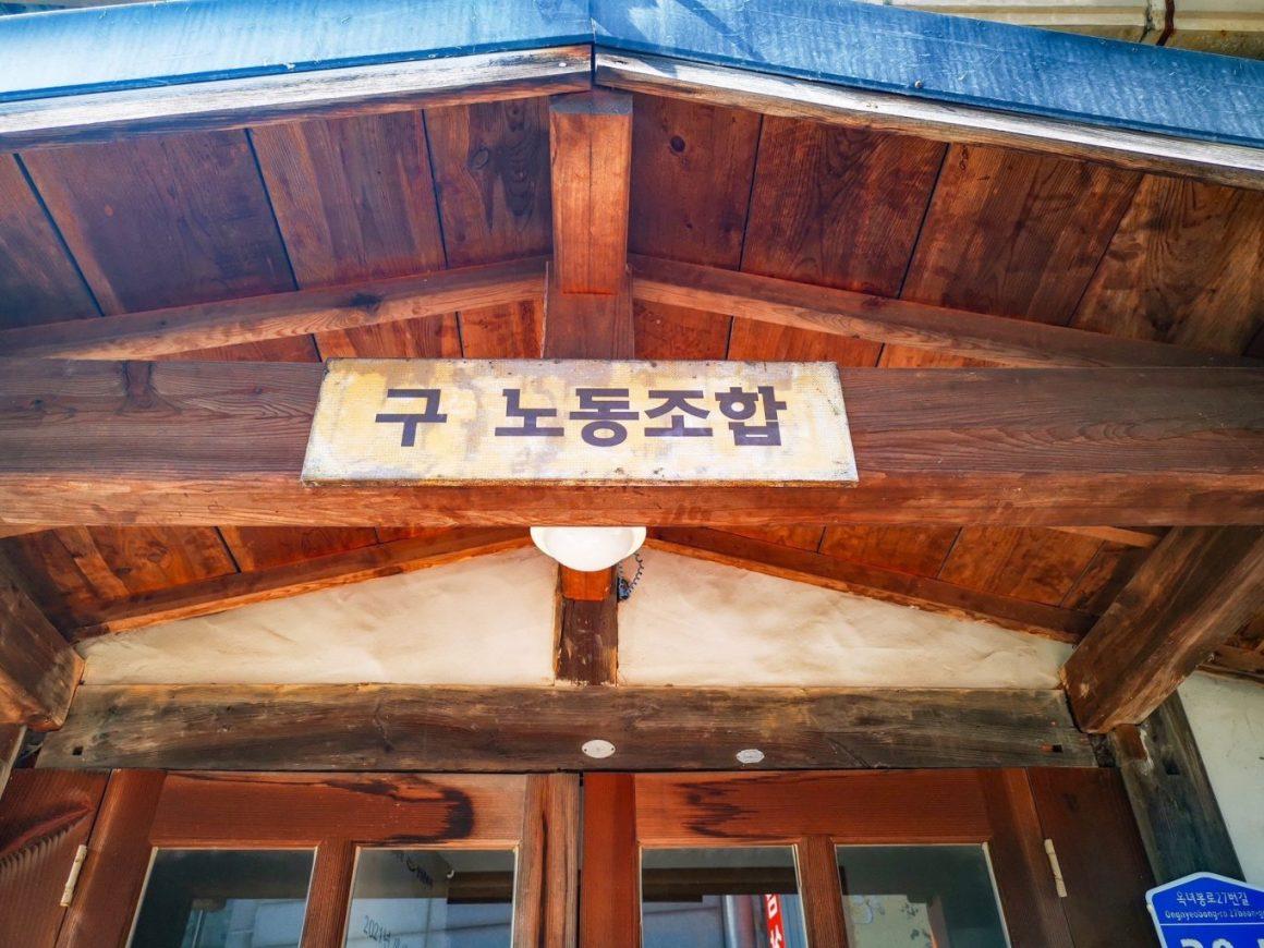 Ganggyeong Labor Union