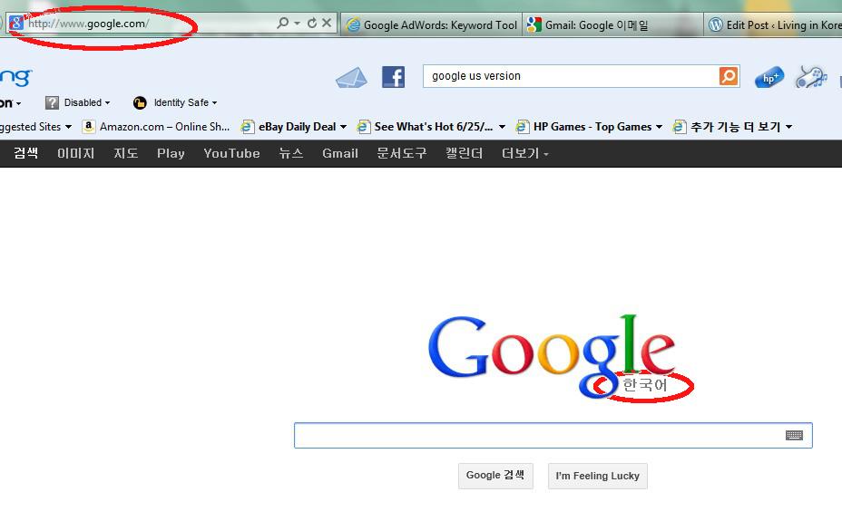 Switching to Google's (USA) English Version in Korea (4/6)