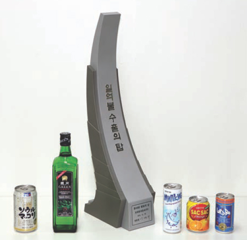 Lotte-Chilsung-Beverage