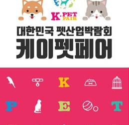 Korea's Pet Industry Fair (K-PET FAIR)