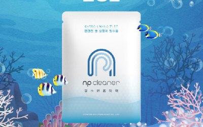 New Concept Nitrogen-Phosphorus Adsorbent