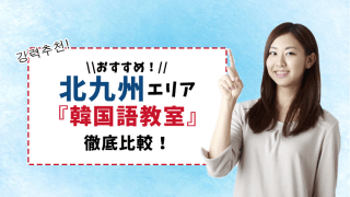 北九州(小倉)エリアのおすすめ韓国語教室まとめ【5選】