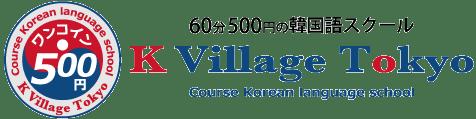 60分500円のワンコインで韓国語を学べる