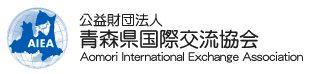 青森県国際交流協会(青森全域)