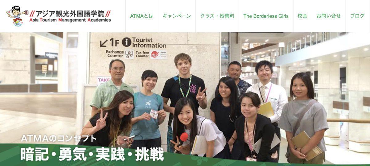 ATMAアジア観光外国語学院