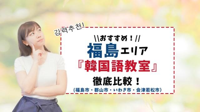 福島(郡山・いわき・会津若松)のおすすめ韓国語教室【7選】
