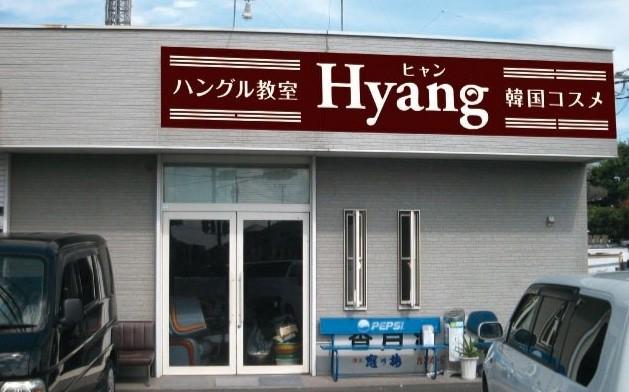 ハングル教室・韓国コスメHyang(ヒャン)