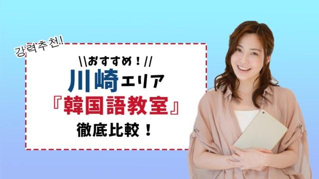 川崎のおすすめ韓国語教室6選【通いやすい・サポート・質で比較!】