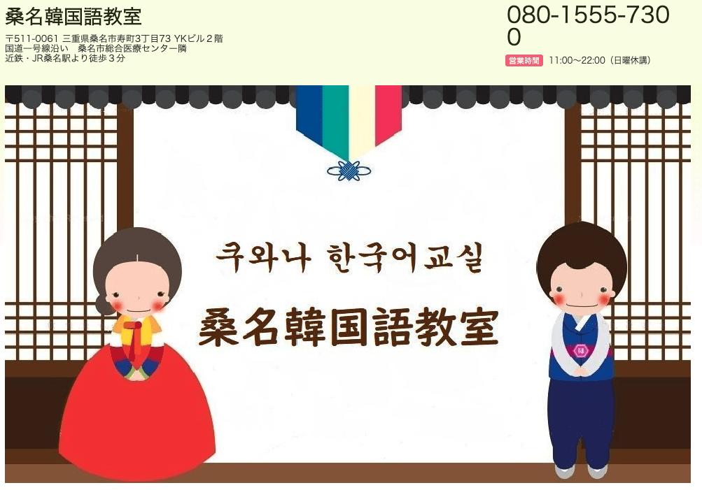 桑名韓国語教室(三重県桑名市)