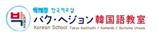 パク・ヘジョン韓国語教室