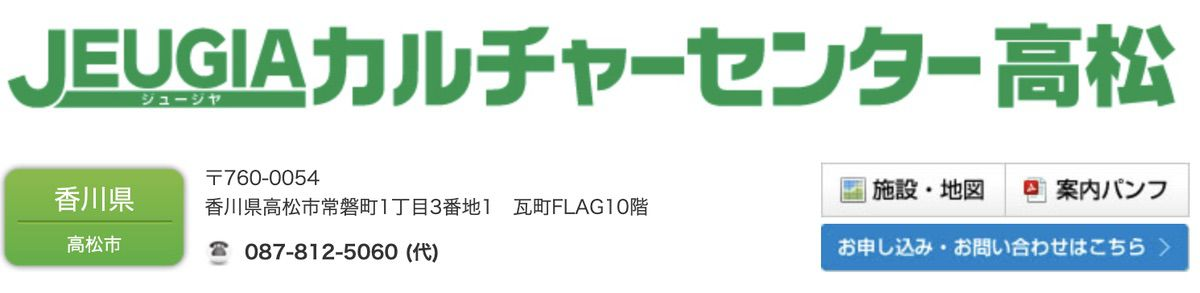 JEUGIAカルチャーセンター高松(香川県高松市)
