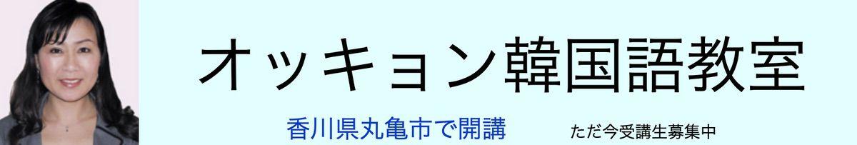 オッキョン韓国語教室(香川県丸亀市)