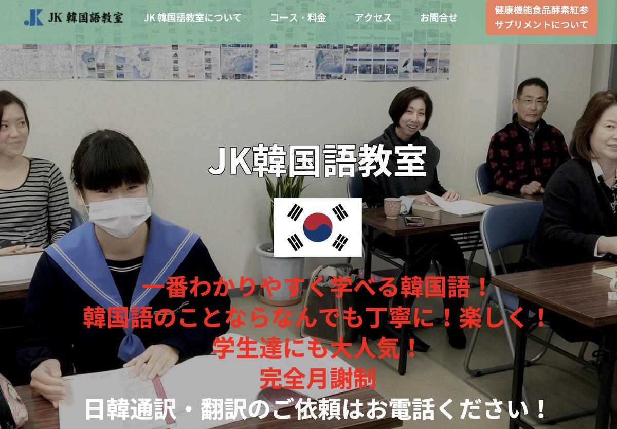 JK韓国語教室