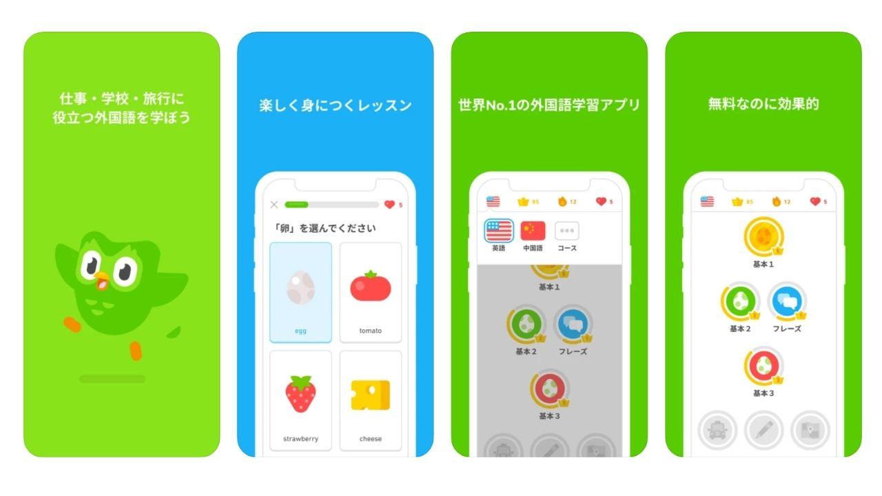 おすすめアプリ③Duolingo