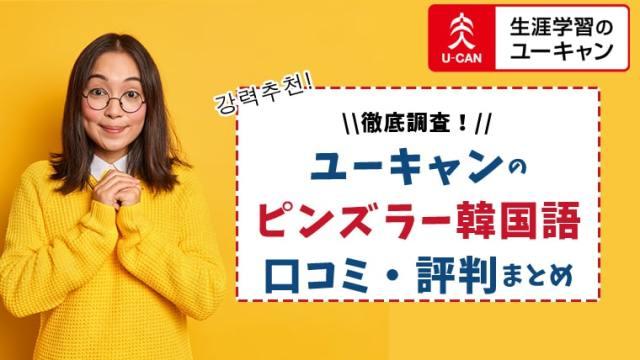 短期間で韓国語の会話スキルが身に付く!ユーキャンの韓国語講座「ピンズラー韓国語」とは。