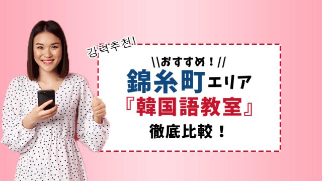 錦糸町のおすすめ韓国語教室を特徴・料金で徹底比較【6選】