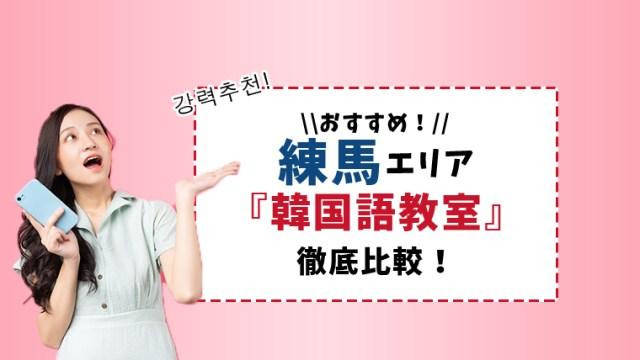 練馬駅周辺のおすすめ韓国語教室【5選】特徴とセットで紹介!
