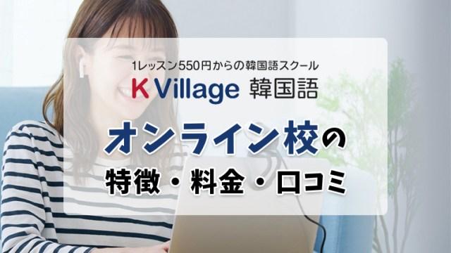 オンラインレッスンも提供する韓国語教室K Village【徹底調査】