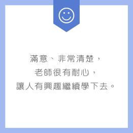 滿意、非常清楚,老師很有耐心,讓人有興趣繼續學下去。