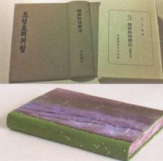 Young-shin Kim: Historical Recipes: Chosun Dynasty (2012)