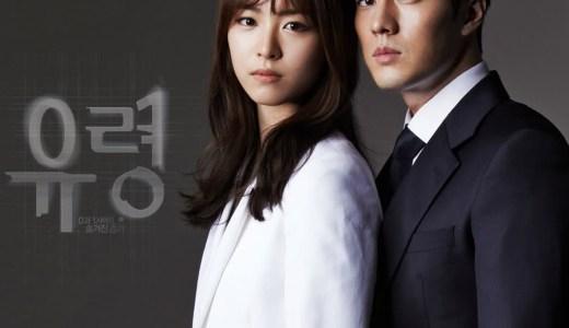 韓国ドラマファントムの動画を無料視聴はコレ!ソジソブの演技評価が高い♪
