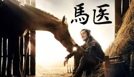 馬医の無料動画を日本放送の再放送がなくても1話から視聴する方法♪