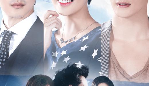 韓国ドラマ熱愛の日本語字幕動画を無料視聴!日本放送やDVDがなくても全話無料で楽しめる♪