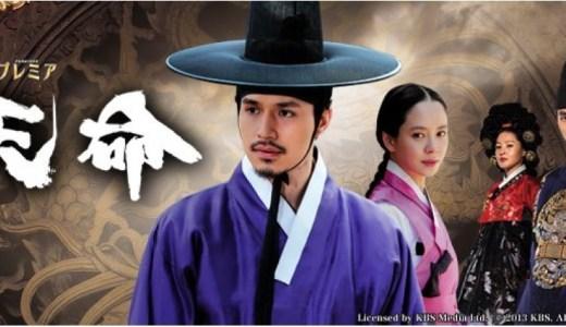韓国ドラマ天命の日本語字幕動画無料!あらすじ・キャスト・感想などみんなの評判もチェック♪