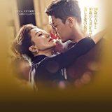 韓国ドラマ密会を最終回まで無料で一気見する方法