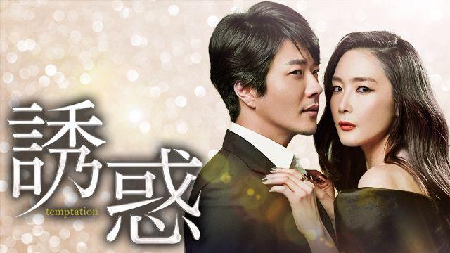 韓国ドラマ誘惑を最終回まで無料で一気見する方法