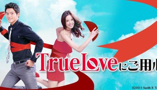 TrueLoveにご用心最終回まで動画無料!あらすじ・キャスト・感想も集めました♪