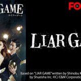 韓国ドラマ版LIARGAME~ライアーゲームを最終回まで無料で一気見する方法