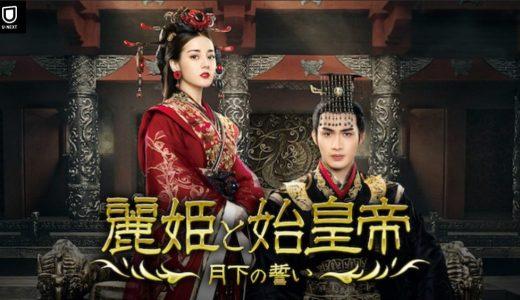 麗姫と始皇帝~月下の誓い~日本語字幕動画を1話から無料で見よう!あらすじ・キャストや感想もチェックです♪